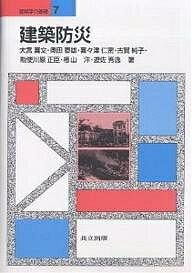 建築防災/大宮喜文【1000円以上送料無料】
