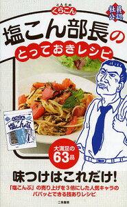塩こん部長のとっておきレシピ/くらこん・塩こん部長【1000円以上送料無料】