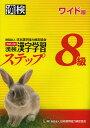 漢検8級漢字学習ステップ ワイド版【1000円以上送料無料】