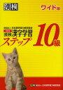 漢検10級漢字学習ステップ ワイド版【1000円以上送料無料】