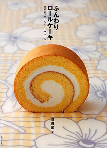 ふんわりロールケーキ 幸せのフロールとミニフロール/津田陽子/レシピ【1000円以上送料無料】