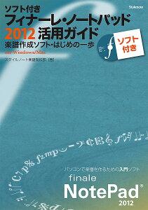 フィナーレ・ノートパッド2012活用ガイド 楽譜作成ソフト・はじめの一歩 for Windows/Mac ソフト付き/スタイルノート楽譜制作部【1000円以上送料無料】