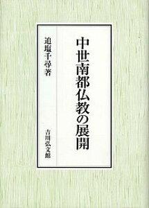 中世南都仏教の展開/追塩千尋【1000円以上送料無料】