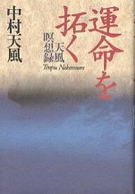 運命を拓く 天風瞑想録/中村天風【1000円以上送料無料】