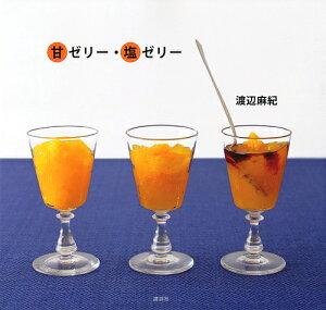 甘ゼリー・塩ゼリー/渡辺麻紀【1000円以上送料無料】