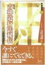 古神道行法秘伝 新装版/大宮司朗【1000円以上送料無料】