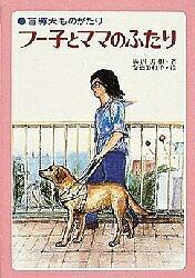 フー子とママのふたり 盲導犬ものがたり/福沢美和【1000円以上送料無料】