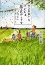 ひとり親でも子どもは健全に育ちます シングルのための幸せ子育てアドバイス/佐々木正美【1000円以上送料無料】