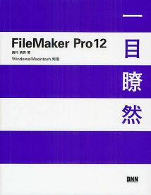 FileMaker Pro12一目瞭然 Windows/Macintosh両用/西村勇亮【1000円以上送料無料】