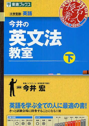 今井の英文法教室 大学受験 下/今井宏【1000円以上送料無料】