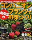 コンパニオンプランツで無農薬の野菜づくり【1000円以上送料無料】