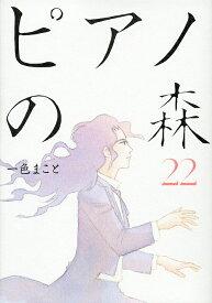 ピアノの森 The perfect World of KAI 22/一色まこと【1000円以上送料無料】