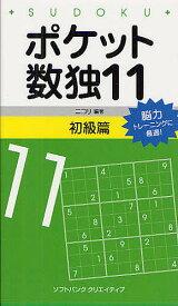ポケット数独 11初級篇/ニコリ【1000円以上送料無料】