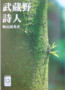 武蔵野詩人/梅長園秀香【1000円以上送料無料】
