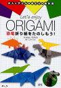 送料無料/Let's enjoy ORIGAMI恐竜折り紙をたのしもう!/高井弘明折り紙監修こどもくらぶ