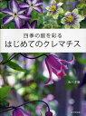 四季の庭を彩るはじめてのクレマチス/及川洋磨【1000円以上送料無料】