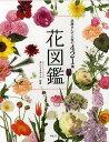 送料無料/大判花図鑑 花屋さんで人気の421種/モンソーフルール