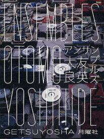 アンサンブルズ/大友良英【1000円以上送料無料】
