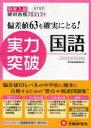 中学入試実力突破国語/絶対合格プロジェクト【1000円以上送料無料】