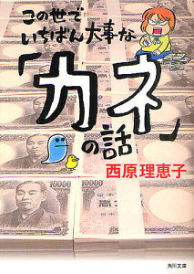 この世でいちばん大事な「カネ」の話/西原理恵子【1000円以上送料無料】
