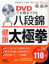DVDでお稽古できる八段錦・健康太極拳/楊麻紗【1000円以上送料無料】