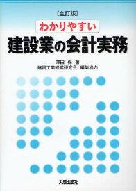 わかりやすい建設業の会計実務/澤田保【1000円以上送料無料】