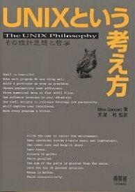 UNIXという考え方 その設計思想と哲学/MikeGancarz【1000円以上送料無料】