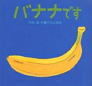 バナナです/川端誠/子供/絵本【1000円以上送料無料】