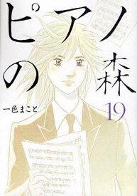 ピアノの森 The perfect world of KAI 19/一色まこと【1000円以上送料無料】