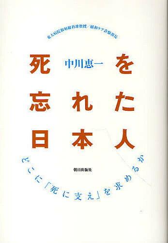 死を忘れた日本人 どこに「死に支え」を求めるか/中川恵一【1000円以上送料無料】