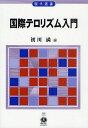 国際テロリズム入門/初川満【1000円以上送料無料】