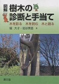 図解樹木の診断と手当て 木を診る木を読む木と語る/堀大才/岩谷美苗【1000円以上送料無料】