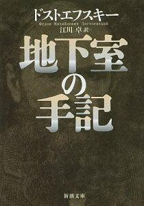 地下室の手記/ドストエフスキー/江川卓【1000円以上送料無料】