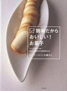 簡単だからおいしい!お菓子 シンプルがこつの、冷たいお菓子から焼き菓子まで/小嶋ルミ/レシピ【1000円以上送料無料】