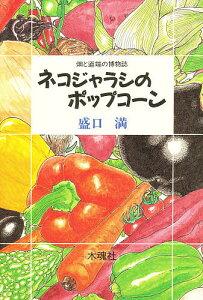 ネコジャラシのポップコーン 畑と道端の博物誌/盛口満【1000円以上送料無料】