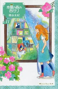 本屋の森のあかり11