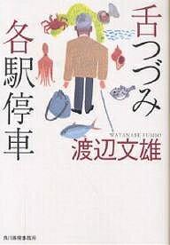 舌つづみ各駅停車/渡辺文雄【1000円以上送料無料】