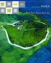 世界一の珊瑚礁 Lady Elliot Island,Australia/中村征夫【1000円以上送料無料】