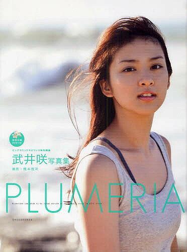PLUMERIA 武井咲写真集/橋本雅司【1000円以上送料無料】