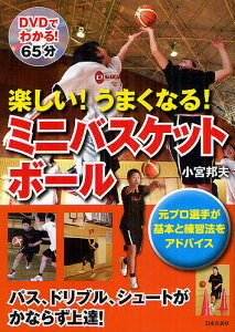 楽しい!うまくなる!ミニバスケットボール/小宮邦夫【1000円以上送料無料】