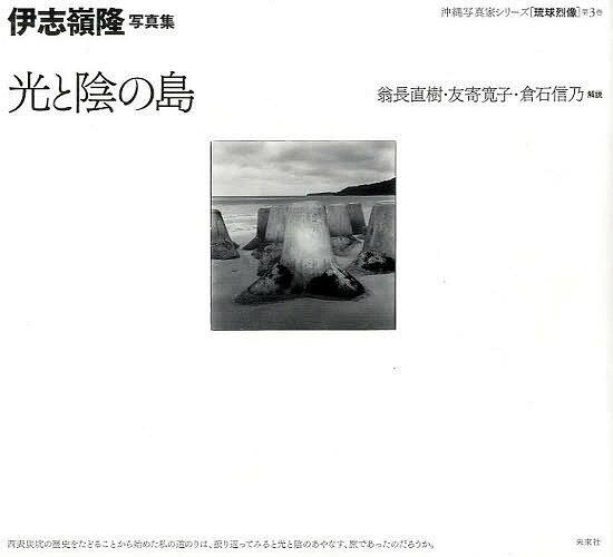 光と陰の島 伊志嶺隆写真集/伊志嶺隆【1000円以上送料無料】