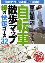 東京周辺自転車散歩マップ 緑の快走コース32【1000円以上送料無料】