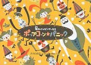 ポップコーン★パニック/きのひなた/yaku【1000円以上送料無料】