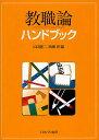 教職論ハンドブック/山口健二/高瀬淳【1000円以上送料無料】