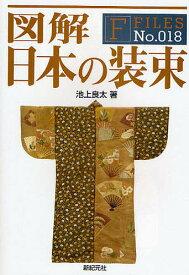 図解日本の装束/池上良太【1000円以上送料無料】