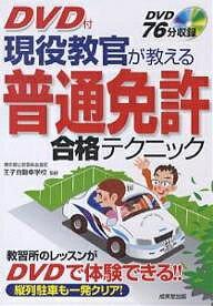 現役教官が教える普通免許合格テクニック【1000円以上送料無料】