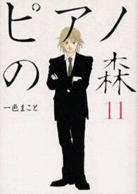 ピアノの森 The perfect world of KAI 11/一色まこと【1000円以上送料無料】