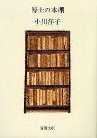 博士の本棚/小川洋子【1000円以上送料無料】