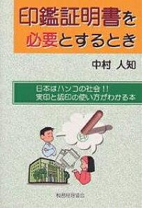 印鑑証明書を必要とするとき 日本はハンコの社会!!実印と認印の使い方がわかる本/中村人知【1000円以上送料無料】