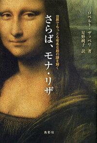 さらば、モナ・リザ世界でもっとも有名な絵の謎を解く